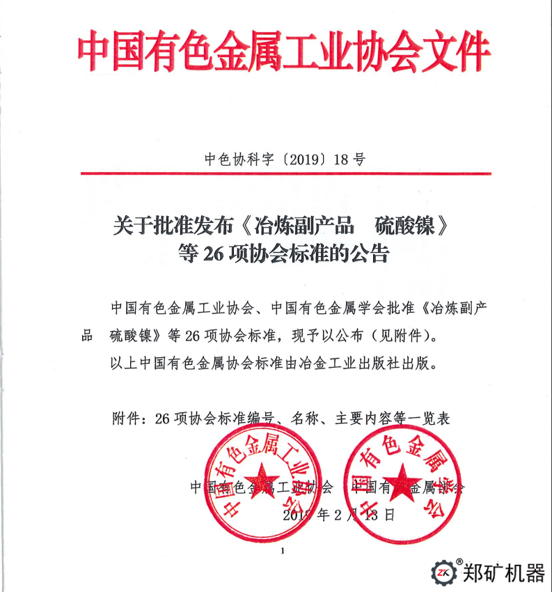 Congratulations on the approval of the three standards of preheater, rotary kiln and cooler for the special equipment for magnesium smelting production formulated by Henan Zhengzhou Mining Machinery Co., Ltd.